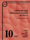 Соросовский образовательный журнал, 1999, №10 — обложка книги.
