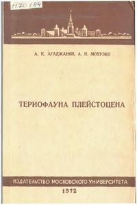 Териофауна плейстоцена — обложка книги.