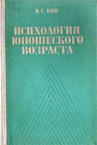 Психология юношеского возраста — обложка книги.