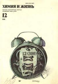 Химия и жизнь №12/1989 — обложка книги.