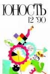 Юность №12/1990 — обложка книги.