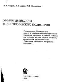 Химия древесины и синтетических полимеров — обложка книги.