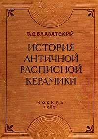 История античной расписной керамики — обложка книги.