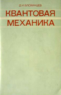 Квантовая механика. Лекции по избранным вопросам — обложка книги.