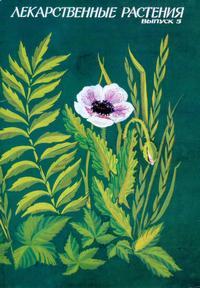 Лекарственные растения. Выпуск 5 — обложка книги.