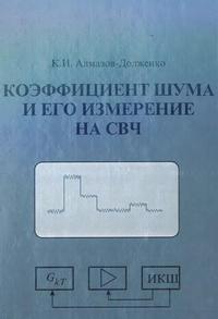 Коэффициент шума и его измерение на СВЧ — обложка книги.