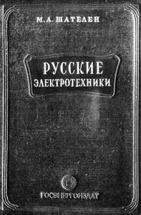 Русские электротехники второй половины XIX века — обложка книги.