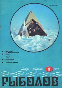 Рыболов №01/1990 — обложка книги.