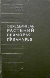 Определитель растений Приморья и Приамурья — обложка книги.