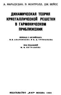 Динамическая теория кристаллической решетки в гармоническом приближении  — обложка книги.