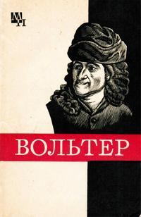Мыслители прошлого. Франусуа Мари Вольтер — обложка книги.