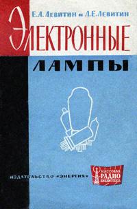 Массовая радиобиблиотека. Вып. 507. Электронные лампы — обложка книги.