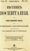 Вестник воспитания, №5, 1900 г — обложка книги.
