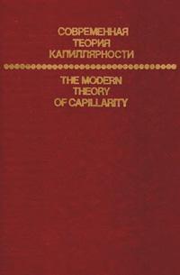 Современная теория капиллярности — обложка книги.