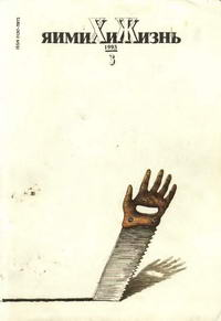 Химия и жизнь №03/1993 — обложка книги.