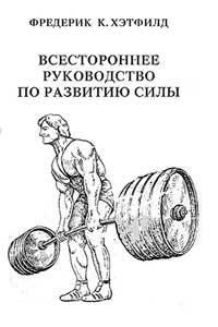 Всестороннее руководство по развитию силы — обложка книги.