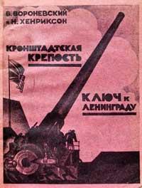 Кронштадтская крепость - ключ к Ленинграду — обложка книги.