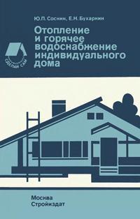 Сделай сам. Отопление и горячее водоснабжение индивидуального дома — обложка книги.