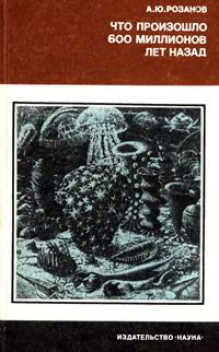 Что произошло 600 миллионов лет назад? — обложка книги.