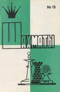 Шахматы (Riga) №15/1974 — обложка книги.