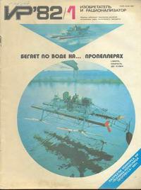 Изобретатель и рационализатор №01/1982 — обложка книги.