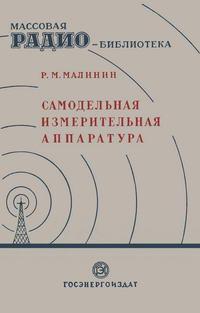 Массовая радиобиблиотека. Вып. 20. Самодельная измерительная аппаратура — обложка книги.