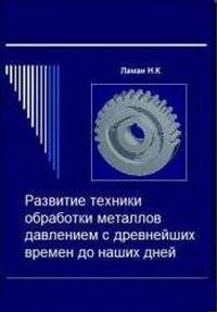 Развитие техники обработки металлов давлением (с древнейших времен до наших дней) — обложка книги.