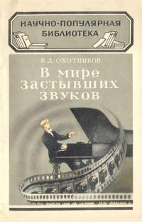 Научно-популярная библиотека, вып. 34. В мире застывших звуков — обложка книги.