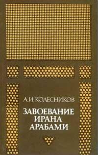 Завоевание Ирана арабами. Иран при «праведных» халифах — обложка книги.