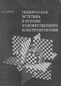 Техническая эстетика и основы художественного конструирования — обложка книги.
