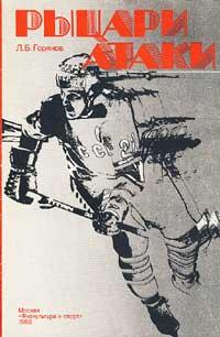 Рыцари атаки — обложка книги.