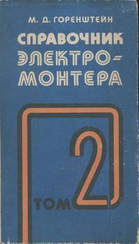 Справочник электромонтера. Том 2 — обложка книги.