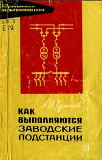 Библиотека электромонтера, выпуск 216. Как выполняются заводские подстанции — обложка книги.