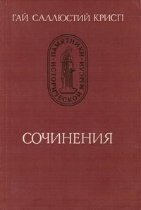 Памятники исторической мысли. Гай Соллюстий Крисп. Сочинения — обложка книги.