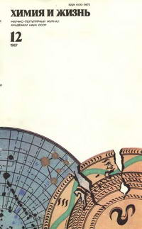 Химия и жизнь №12/1987 — обложка книги.