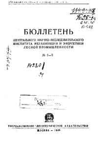 Бюллетень центрального научно-исследовательского института механизации и энергетики лесной промышленности № 2-3 — обложка книги.