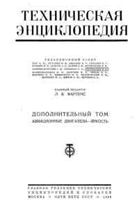 Техническая энциклопедия. Дополнительный том. Авиационные двигатели - Яркость — обложка книги.
