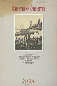 Альманах «Памятники Отечества» №02(4)/1981 — обложка книги.
