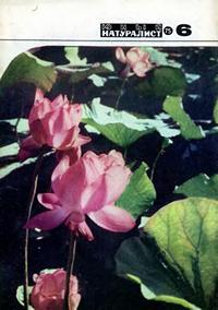 Юный натуралист №06/1975 — обложка книги.