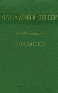 Фауна Армянской ССР. Моллюски — обложка книги.