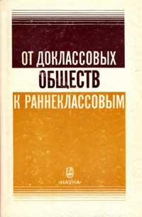 От доклассовых обществ к раннеклассовым — обложка книги.