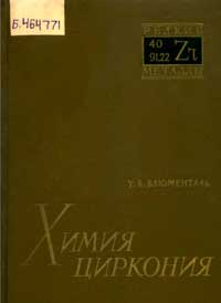 Химия циркония — обложка книги.