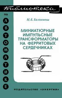 Библиотека по автоматике, вып. 562. Миниатюрные импульсные трансформаторы на ферритовых сердечниках — обложка книги.