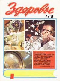 Здоровье №08/1977 — обложка книги.