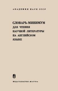 Словарь-минимум для чтения научной литературы на английском языке — обложка книги.