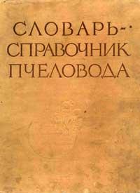 Словарь-справочник пчеловода — обложка книги.