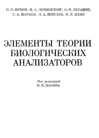 Элементы теории биологических анализаторов — обложка книги.