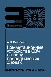 """Массовая библиотека инженера """"Электроника"""". Коммутационные устройства СВЧ на полупроводниковых диодах — обложка книги."""