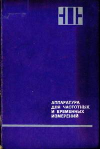 Аппаратура для частотных и временных измерений — обложка книги.