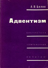 """Библиотека """"Современные религии"""". Адвентизм — обложка книги."""